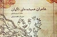 انتشار کتاب شعر ویژه نوجوانان در شاهرود